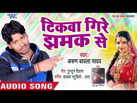 टिकवा गिरे झमक से - Tikwa Gire Jhamak Se -  Arun Bawala Yadav - Bhojpuri Hit Song 2018