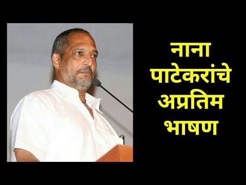 सोलापूरमध्ये नाना पाटेकरांनी केलेलं अप्रतिम भाषण | Nana Patekar Best speech in Solapur