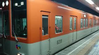 阪神電車 本線 神戸高速線 8000系 8219F 発車 大開駅
