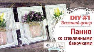 Весенний декор. Пасха. DIY #1 | Spring decor. Easter. DIY #1