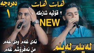 Peshraw Hawrami w Saywan Xamzay (Ay Xam Way Xam) Track 1 - ARO