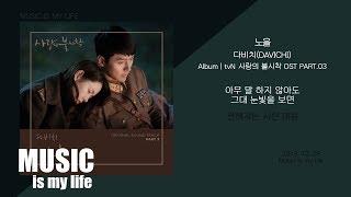 Gambar cover 다비치 (Davichi) - 노을 (사랑의 불시착 OST PART.03) / 가사