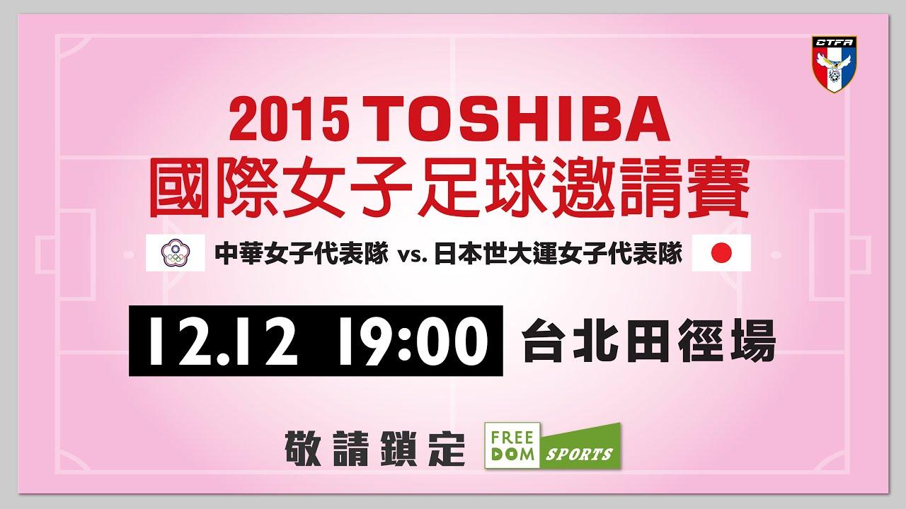 2015 12/12 19:00 TOSHIBA國際女子足球邀請賽 中華vs.日本 現場直播/Freedom Sports - YouTube