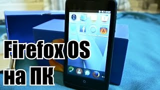Как запустить эмулятор Firefox OS на ПК