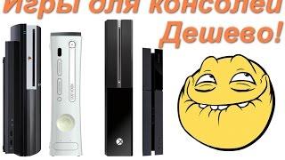 Как покупать игры Xbox 360 дешево за половину стоимости или делиться ими с друзьями официально