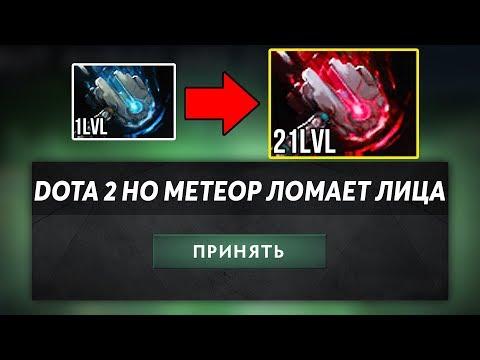 видео: ЭТО ДОТА 2 НО МЕТОР ИМЕЕТ 21 УРОВЕНЬ АПГРЕЙДА! dota but meteor hammer has 21 upgrades lmfao