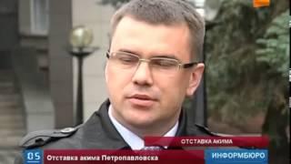 Отставка акима Петропавловска вызвала немало пересудов