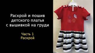 Платье для девочки с вышивкой ч-1 Girl's dress with embroidery