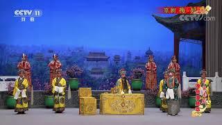 《中国京剧像音像集萃》 20191207 京剧《梅妃》 1/2| CCTV戏曲