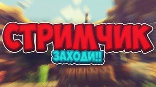 СТРИМ по Minecraft и Roblox! Отдыхаем и играем в разные игры!