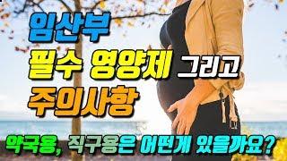 임산부 필수 영양제 조…
