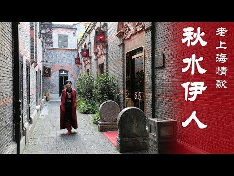 老上海情歌卡拉OK - 秋水伊人 / Shanghai Love Songs - Beauty at the Autumn Water