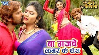 Khesari Lal का सबसे बड़ा हिट गाना 2019 - बा गजबे कमर के घेरा - Meri Jung Mera Faisala - Movie Song