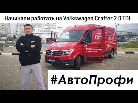 Обзор Volkswagen Crafter ЦМФ дизель МКПП тест-драйв и отзывы проект Автопрофи