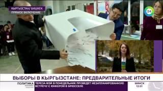 Подсчет голосов в Кыргызстане: ЦИК ждет данные с зарубежных участков - МИР24
