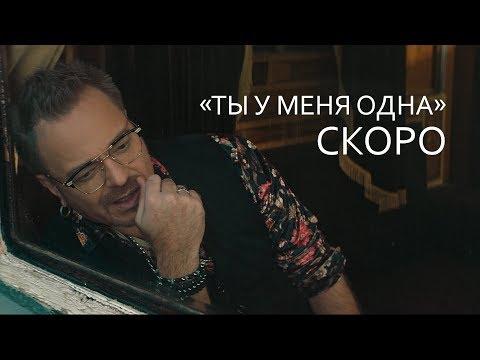 Тизер: Владимир Пресняков - Ты у меня одна thumbnail