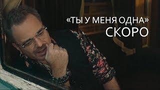 Тизер: Владимир Пресняков - Ты у меня одна