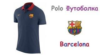 Обзор поло футболки Nike Dry-Fit Barcelona с Таобао!(Обзор поло футболки Nike Dri-Fit Barcelona с Таобао! Посредник Taobao - http://goo.gl/F4YdbF Ссылка на футболку: http://item.taobao.com/item.htm?..., 2013-12-03T20:50:13.000Z)