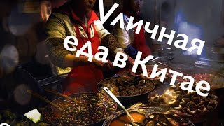 УЛИЧНАЯ ЕДА В КИТАЕ/// КИТАЙСКИЙ СТРИТФУД///КИТАЙСКАЯ ШАУРМА