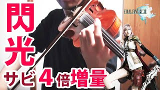 ファイナルファンタジーXIII / Final Fantasy 13 Battle Music 『閃光 / senkou 』 Violin