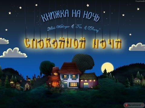 Спокойночи Ночи HD - колыбельная сказка на ночь для детей