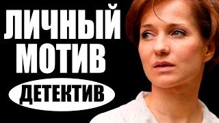 Личный мотив (2016) русские детективы 2016, фильмы про криминал  #movie 2017