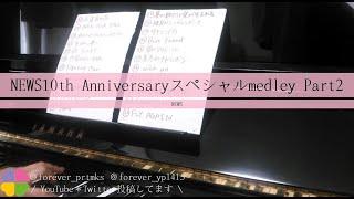 2013.09.15 NEWS10th Anniversary!♥ 記念日には遅れましたが、10周年と...