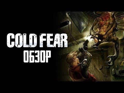 Прохладный Страх | Обзор игры Cold Fear (Greed71 Review)