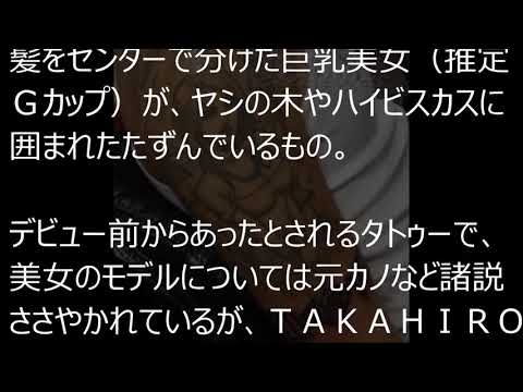 衝撃! AKB48 板野友美の巨乳 爆乳化はTAKAHIROのタトゥーが理由!? SKE48 NMB48 HKT48 乃木坂46 希望的リフレイン