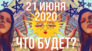 21 ИЮНЯ 2020 - ЧТО СЛУЧИТСЯ В ЭТОТ ДЕНЬ? | ВЛИЯНИЕ СОЛНЕЧНОГО ЗАТМЕНИЯ НА КАЖДЫЙ ЗНАК! | ДЖЙОТИШ