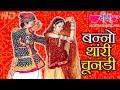 Download Banno Thari Chunadi Par MP3 song and Music Video