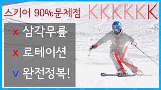 ❄삼각무릎과 로테이션/ 스키실력이 항상 제자리면 영상보세요!