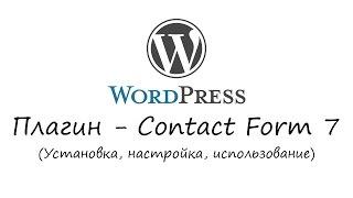видео Плагин Contact Form 7: настройка внешнего вида. Настройка Contact Form 7 для Wordpress