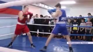 Туруханск. Центр развития физической культуры и спорта