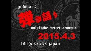 godmars -winter love song(20150403 secret acoustic 公式海賊版digest)