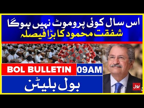 Shafqat Mehmood Big Announcement about Exams