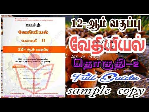 12th Std Chemistry Volume-2  Full Guide   Sample Copy   Sura Chemisy Guide  Tamil Medium  2019-2020 