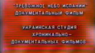 Программа передач завтра на 18 июля (1 программа ЦТ СССР 17 07 1986)