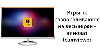 Игры не разворачиваются на весь экран - виноват teamviewer