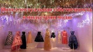 Интеллектуальная собственность в индустрии моды