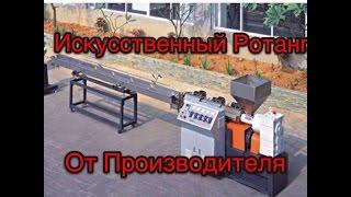 Купить искусственный ротанг Техноротанг в Украине от производителя Art-Puf.com.ua(, 2017-03-18T21:05:32.000Z)