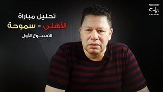 رضا عبدالعال - تحليل مباراة الأهلي وسموحة (الأسبوع الأول)