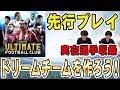 【先行プレイ】スマホで本格サッカー!『モバサカUFC』を遊んでみた!!