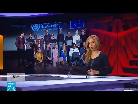 أفلام بدقيقة واحدة عن حقوق الإنسان في مهرجان -موبايل فيلم فيستيفال-  - 18:55-2018 / 12 / 14