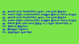 Aayiram Nilave Vaa Lyrics in tamil With Karaoke by RR chinna