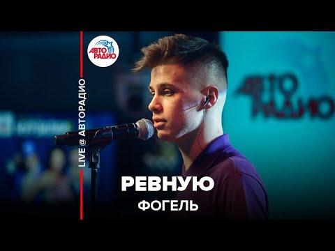 🅰️ Фогель - Ревную (LIVE @ Авторадио)