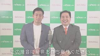 イオンモールナゴヤドーム前×よしもとお笑い列島 スペシャル動画