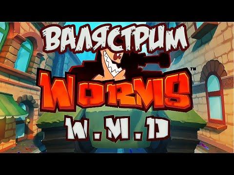 Валястрим - Worms W.M.D