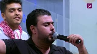 الفنان رامي الخالد وفرقة الرمثا للفلكلور الشعبي الاردني - اغنية ردي شعراتك