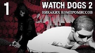"""Watch Dogs 2 DLC """"Никаких компромиссов"""" - Прохождение игры на русском [#1]"""